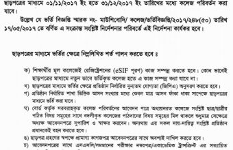 XI Class College Transfer Notice Session 2017-2018