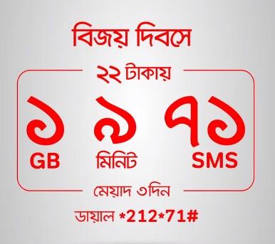 Airtel Bijoy Dibosh Offer 2019