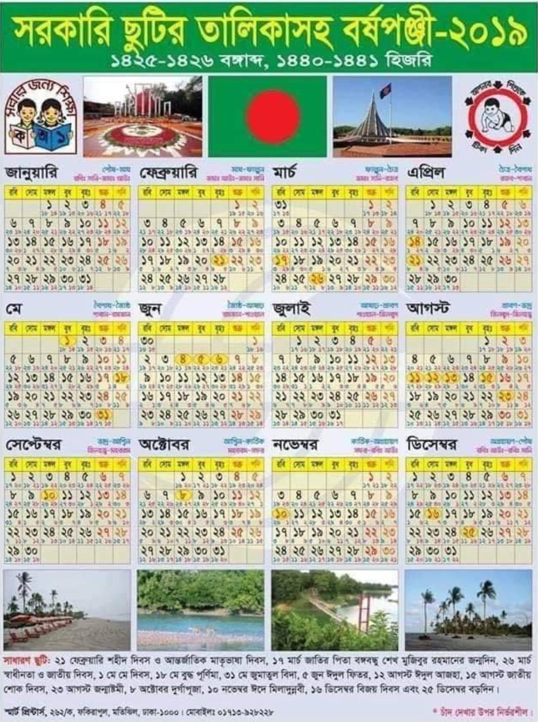 Bangla Calendar 2019 - Bengali Calendar 1426 pdf download