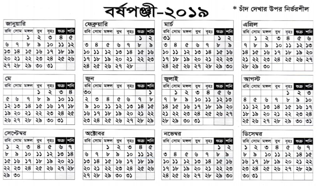 Bangladesh Government Calendar 2019 - Public & National Holiday - Bangla Calender