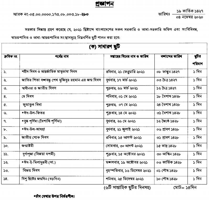 Bangladesh Government Holiday Calendar 2021