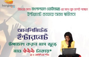 Banglalion WiMAX Victory Day Offer 2017 – Unlimited Internet (2Mbps Speed) On New Connection