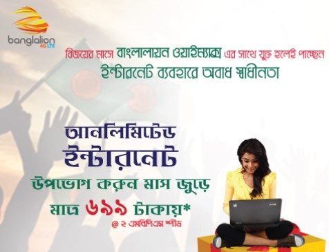 Banglalion WiMAX Victory Day Offer 2017