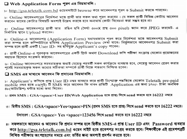 Dhaka Govt School Admission Form Fill Up Online and SMS System
