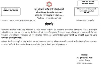 Diploma In Medical Technology Exam Form Fill UP Notice 2019 – www.bteb.gov.bd