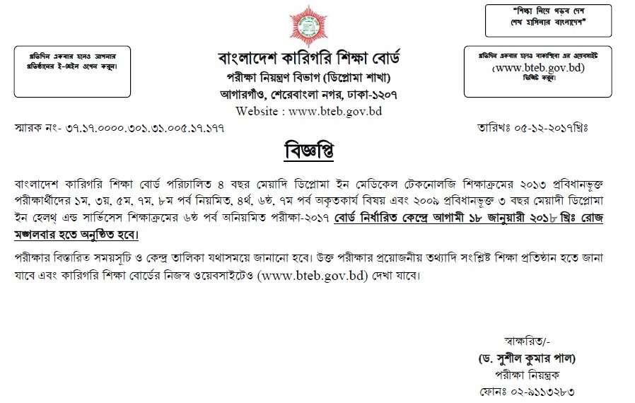 Diploma In Medical Technology Exam Form Fill UP Notice 2017 www.bteb.gov.bd