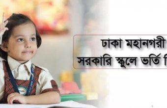 Dhaka Govt. School Admission Circular 2018 – gsa.teletalk.com.bd