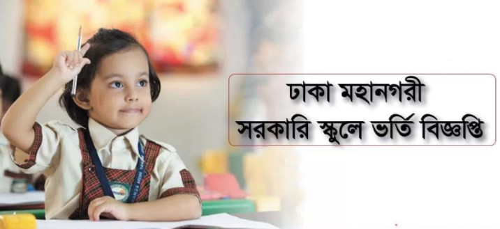 Govt School Admission Circular - gsa.teletalk.com.bd For Class 1,2,3,4,5,6,7,8