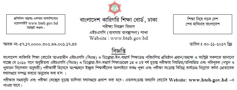 HSC (BM) & Diploma in Commerce Exam From Fill Up Notice 2018 – www.bteb.gov.bd