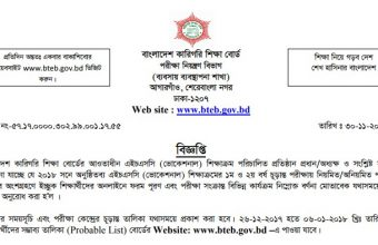 HSC Vocational Exam Form Fill Up Notice 2018 – www.bteb.gov.bd.