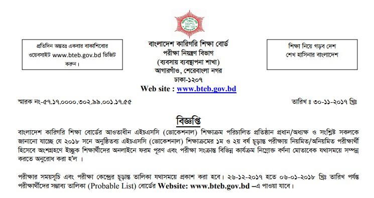 HSC Vocational Exam Form Fill Up Notice 2018 – www.bteb.gov.bd