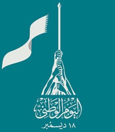Qatar National Day Logo