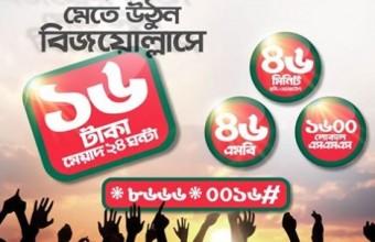 Robi Bijoy Dibosh Offer 2018
