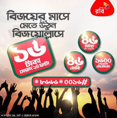 Robi 16 TK @ 46 MB + 46 Minutes + 1600 SMS Victory Day Bundle Offer 2017
