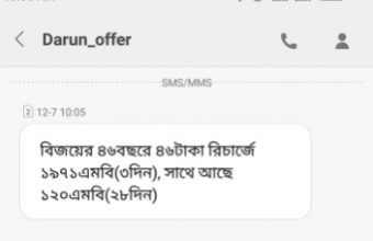 Robi Victory Day Offer 2017 – 1971 MB @ 46 TK