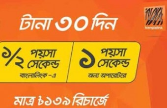 Banglalink 139 TK Recharge Special Call Rate Offer