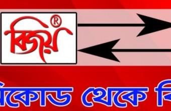 Unicode to Bijoy Converter – Avro to Bijoy Converter