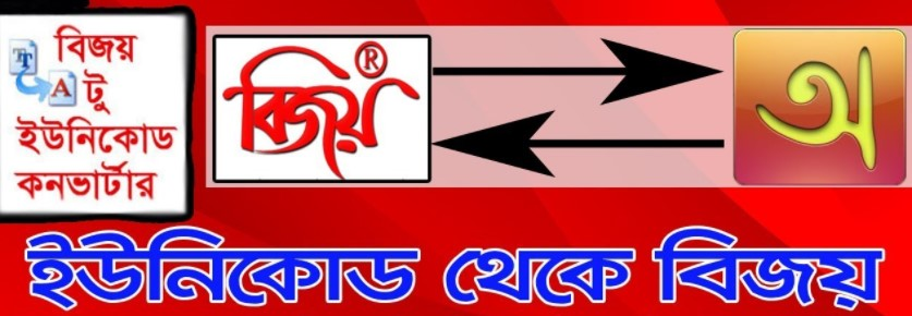 Unicode to Bijoy Converter - Avro to Bijoy Converter