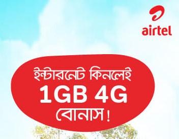 Airtel 4G 1GB Bonus Internet Offer