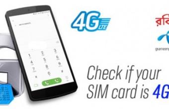 How to Check 4G Enabled SIM GP, Robi, Banglalink, Teletalk, Airtel