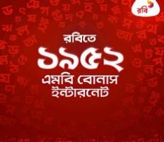 Robi 1952 MB Free – Robi International Mother Language Day Offer 2018