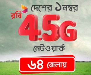 Robi 4G Internet Package