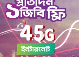 Robi Daily 1GB 4G Internet Free Offer – Experience 4.5G Network with Robi