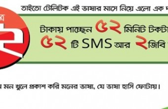 Teletalk International Mother Language Day Offer 2018 – 2GB+52min+52SMS at 52 TK Recharge