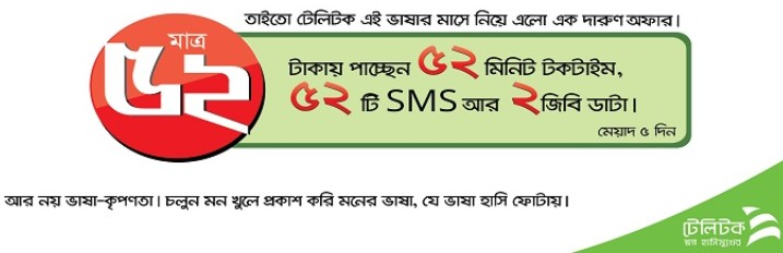 Teletalk Ekushey Combo Offer 2018