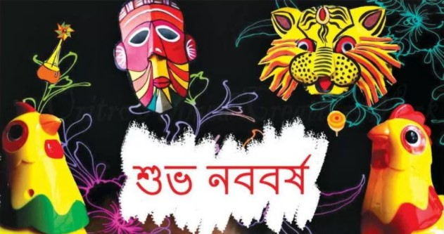পহেলা বৈশাখ Image, wallpaper, picture, sms and message