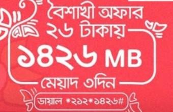 Airtel BD Pohela Boishakh Offer 2019