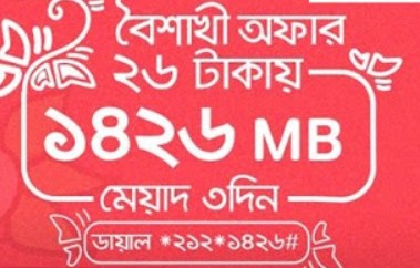 Airtel BD Pohela Boishakh Offer 2019