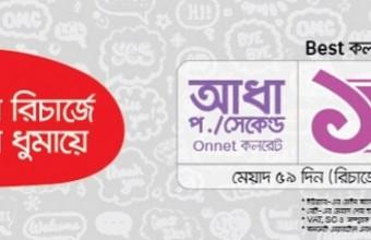 Airtel BD Summer Offer 2018 – 0.5p/sec on-net & 1p/sec off-net