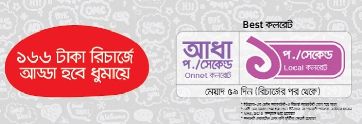 Airtel BD Summer Offer 2018 – 0.5p per sec on-net & 1p per sec off-net Call Rate Offer