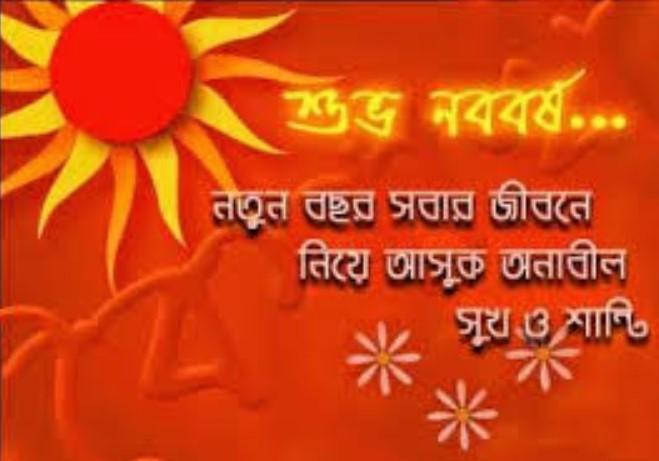 Bangla Noboborsho Quotes
