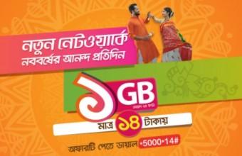 Banglalink Pohela Boishakh Offer 2018 – 1GB @ 14 TK