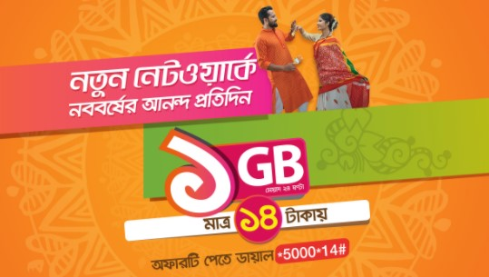 Banglalink Pohela Boishakh Offer 2018 – 1GB @ 14 TK