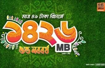 Banglalink Pohela Boishakh Offer 2019