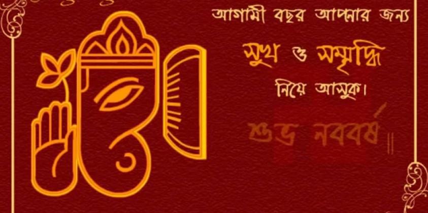 Pahela Baishakh Bangla SMS in Picture