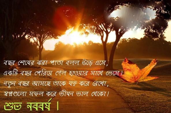 Pohela Boishakh Bangla SMS