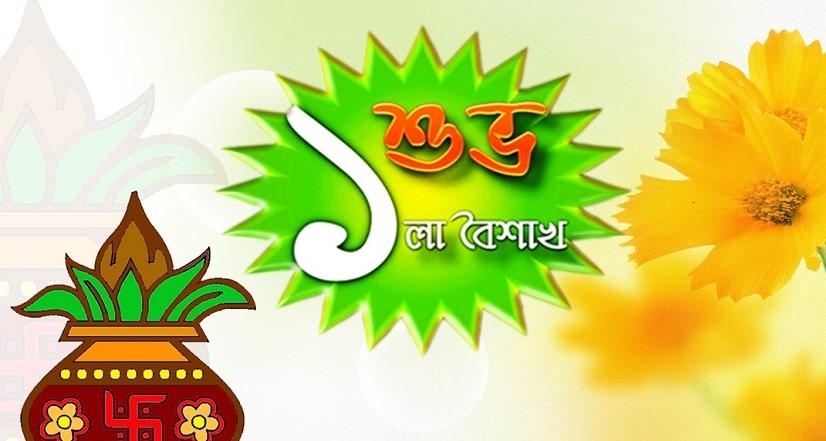 Pohela Boishakh HD Wallpaper