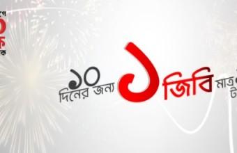 Robi 10 Lakh 4.5G User Celebration Offer – 1GB @ 10 TK