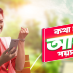 Robi 21 TK Recharge Offer 2018