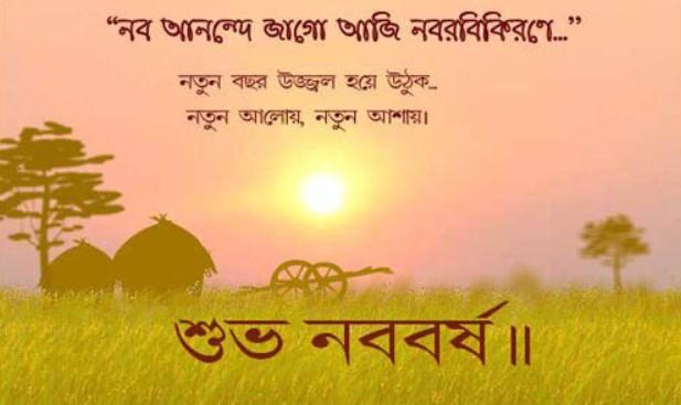 Shuvo Noboborsho Bangla Kobita quotes