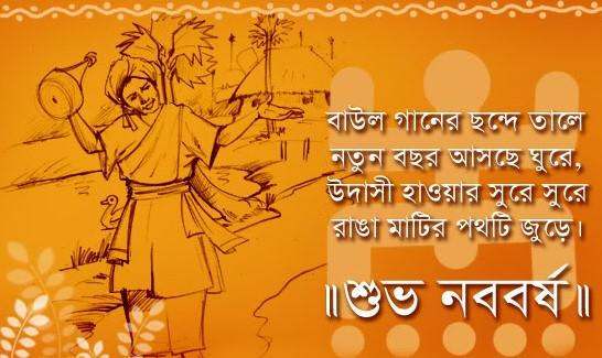 Shuvo Noboborsho Bangla poem