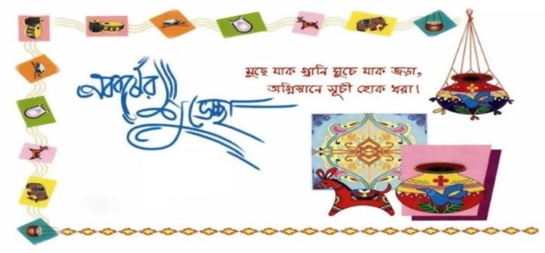 Shuvo Noboborsho Quotes in Bangla