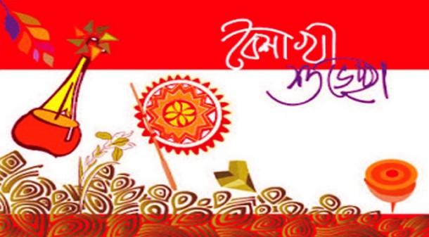 Shuvo Noboborsho Wallpaper