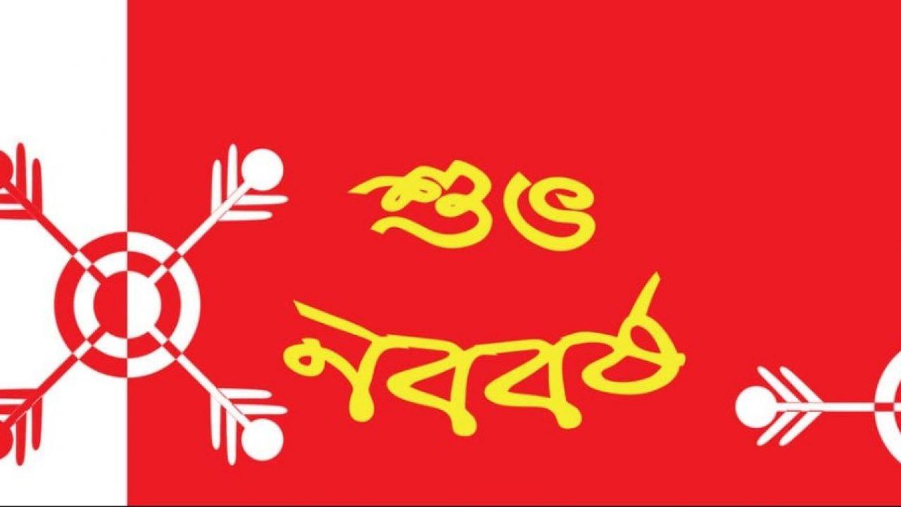 Image result for Bangla Noboborsho HD Wallpapers