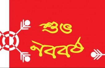 Pohela Boishakh Image, Picture, Wallpaper, SMS, Quotes, Message