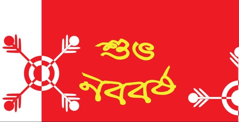 Shuvo Noboborsho in Bangla font Alpona